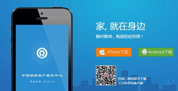 12306手机客户端发布V2.0新版 老版本将于本月20日停止服务 附apk下载