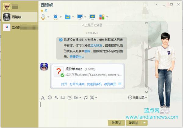 警惕QQ好友给你发送的tbz2格式的文件