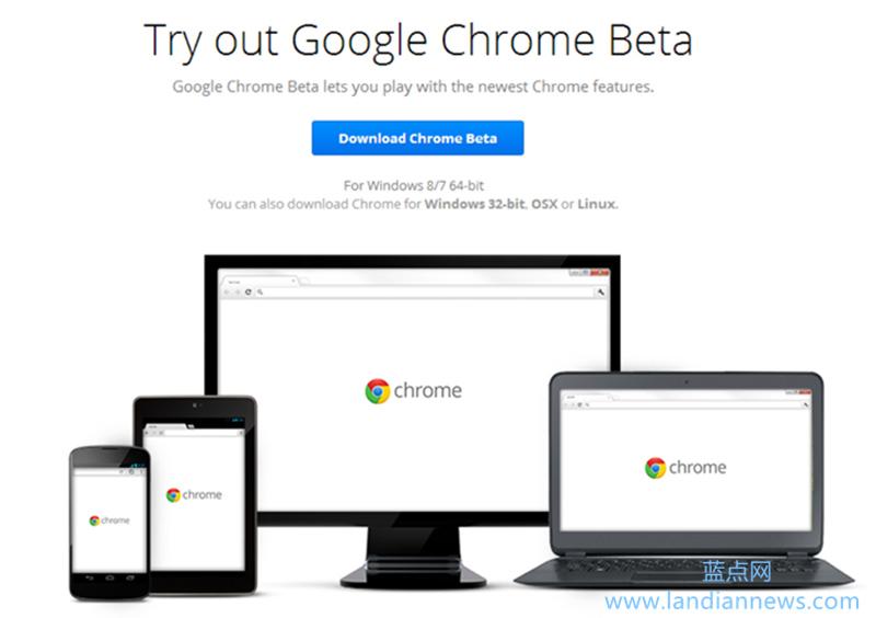 终于到Beta版了:Google发布Chrome 64位Beta版(v37.0.2062.58) 附离线安装包下载
