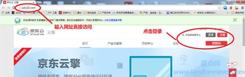 不用写代码,一分钟在京东云擎建立个人网站