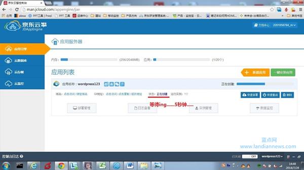 不用写代码,一分钟在京东云擎免费建立个人网站
