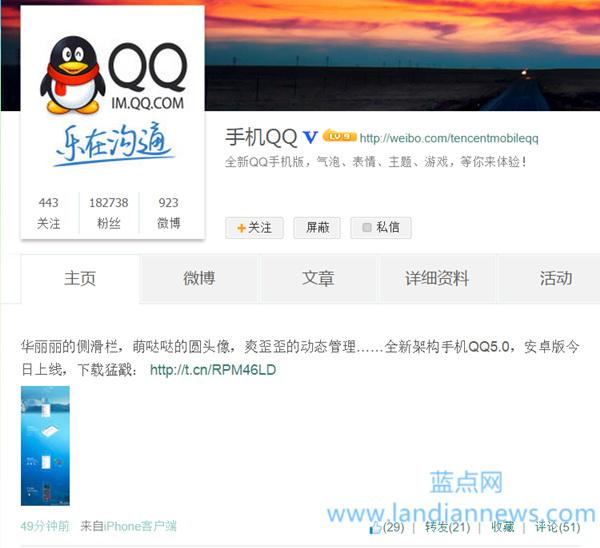 手机QQ安卓版v5.0正式版发布