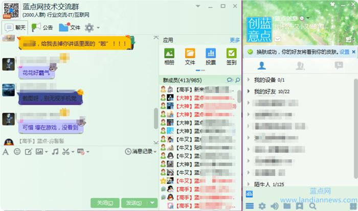 PC版QQ v6.1.11905正式版去广告绿色纯净版