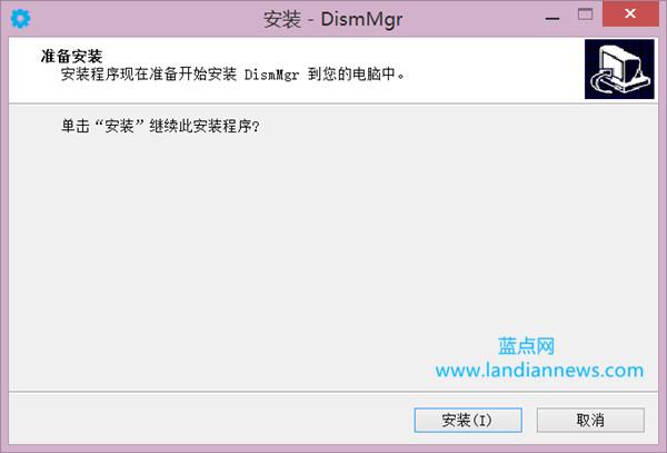 Dism管理器v2.1.2.6  完美释放空间