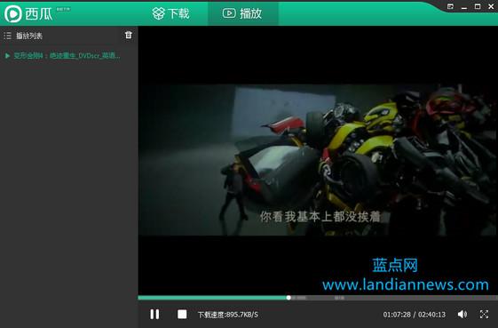西瓜影音V2.6.0.31 去广告绿色清爽版