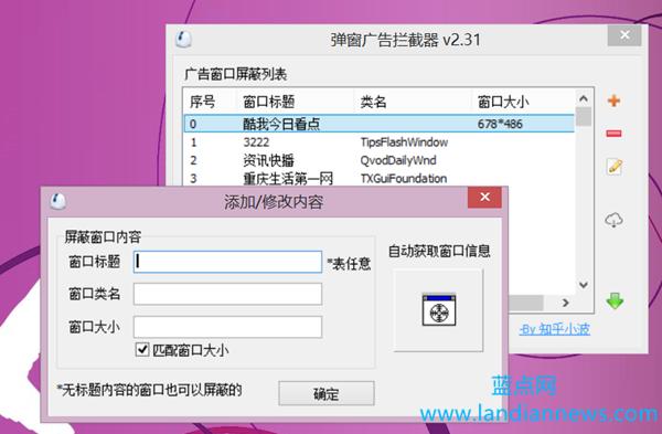 弹窗广告屏蔽工具:屏蔽QQ等软件的各种弹窗广告