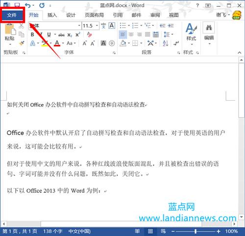 如何关闭Office办公软件中自动拼写检查和自动语法检查