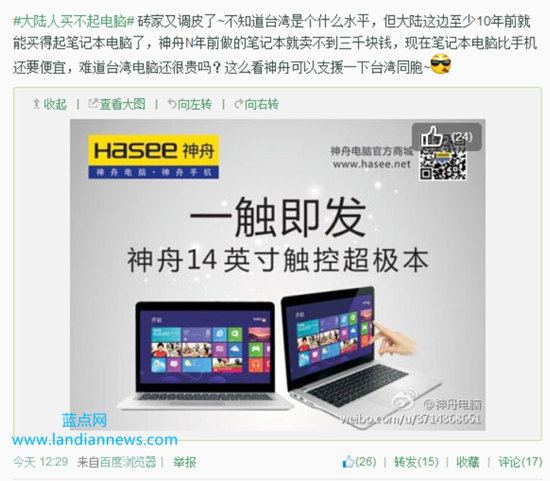 新版茶叶蛋的故事:台湾砖家说大陆人买不起电脑 神舟怒了..