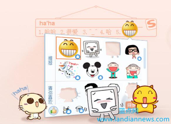 搜狗输入法最新v7.4b(3991)去广告优化版