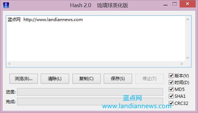 Hasher:功能强大的文件哈希值检测工具 仅30kb