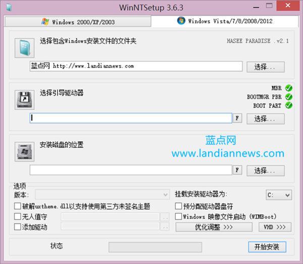 装机神器WinNTSetup v3.6.3单文件正式版(x64&x86通用)