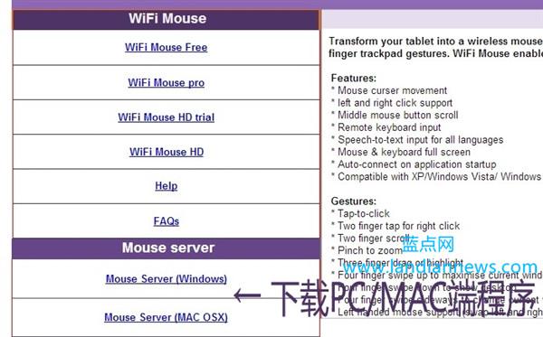鼠标突然坏了怎么办?把手机变成无线鼠标 Wifi Mouse 安卓版下载