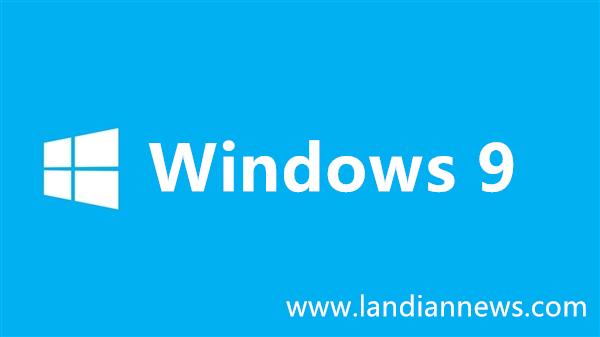 微软下月月末发布Windows 9早期技术预览版