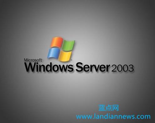 和XP命运一样:微软将停止支持Windows Server 2003