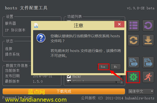 hosts修改工具 让你萌萌哒的上网
