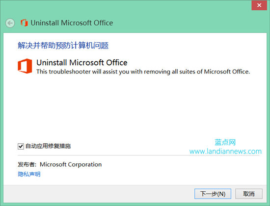 Office 2013修复工具:O15CTRRemove 解决Office 2013 无法卸载的问题 (附Office其他版本工具)