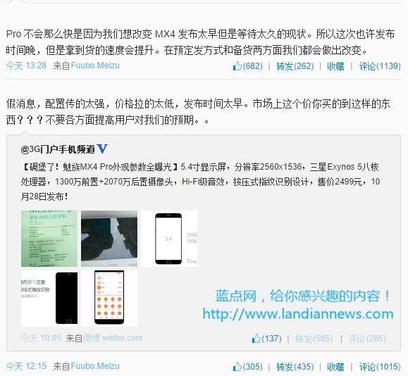 魅族:网上流传的MX4 Pro 配置和价格是假消息