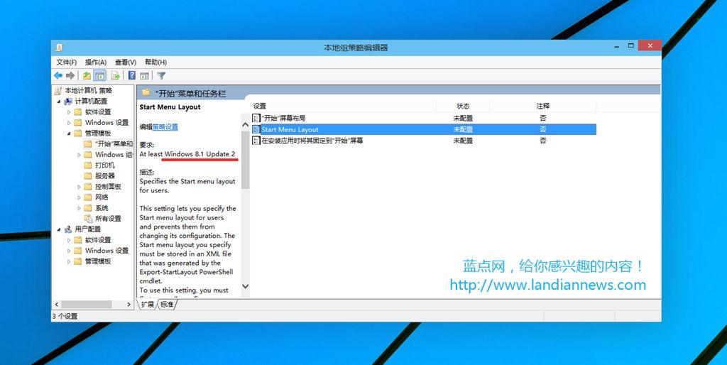 Windows 10 组策略显示新版开始菜单曾支持Windows 8.1 Update 2