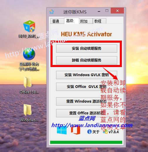 [更新版]HEU_KMS_ACTIVATOR_V7.8.8.EXE最新版 (简中/繁中/英文)