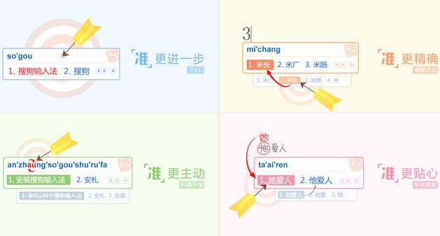 搜狗输入法传统版最新V7.4.1去广告优化版