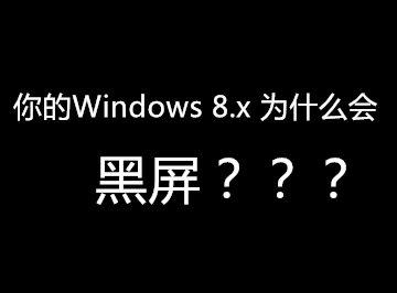 你的Windows 8.x 为什么会黑屏?(二)