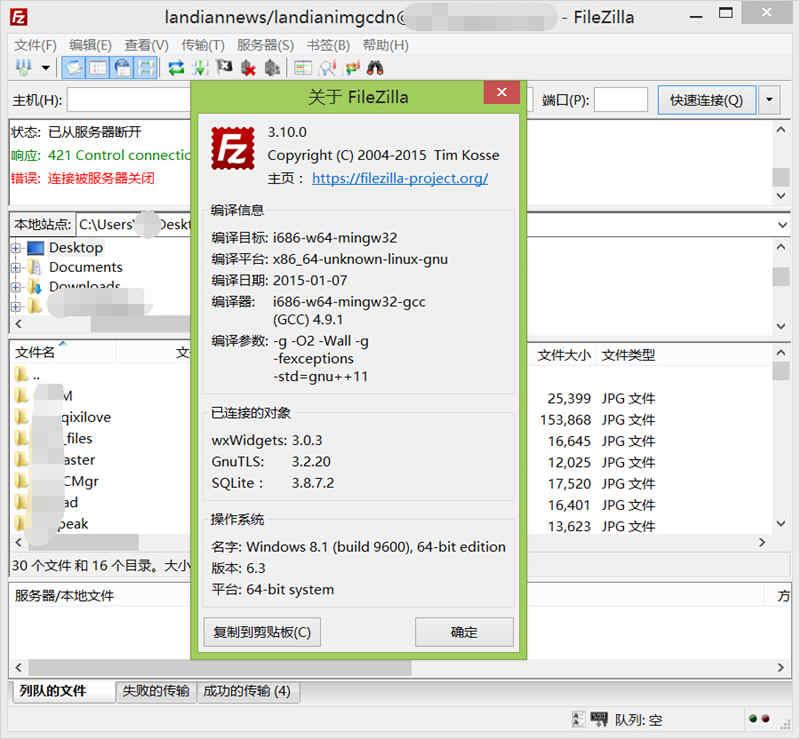 好用的免费FTP工具FileZilla V3.10版下载