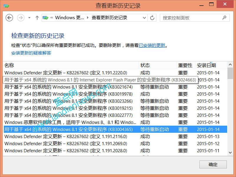 微软已通过Windows Update推送本月补丁 修复几乎所有Windows版本中存在的网络位置感知服务漏洞