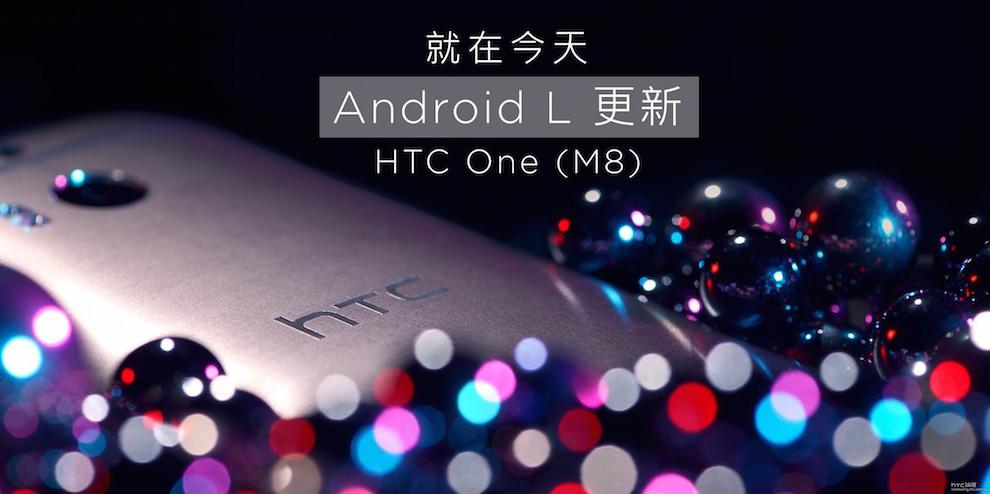 HTC向One(M8)推送Android 5.0 Lollipop