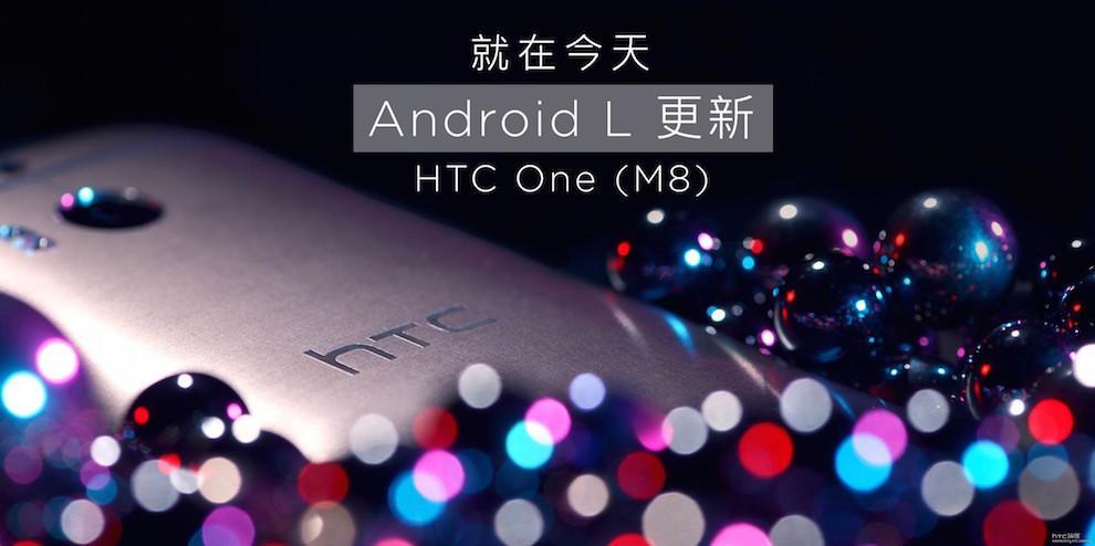 HTC向One(M8)推送Android 5.0 Lollipop