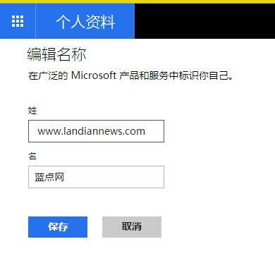 Windows 8/8.1系统下如何更改开始界面的在线用户名