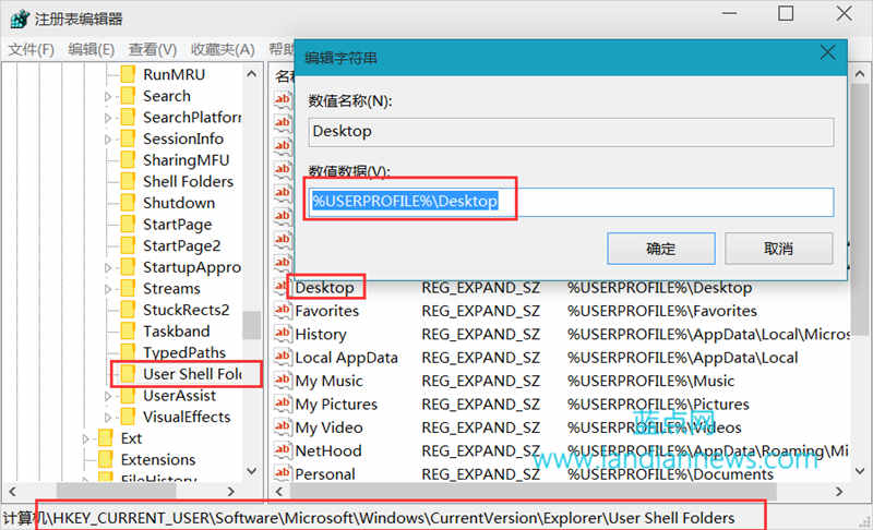 Windows 10:解决开机显示C:\WINDOWS\system32\config\systemprofile\Desktop不可用的方法