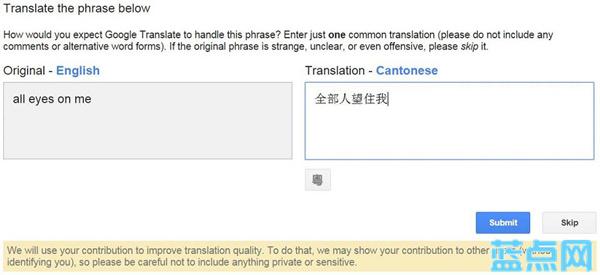 [Google Translate] Google开始邀请网民一起翻译广东话