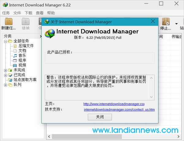 下载工具:IDM V6.22.1绿色特别版 增加对Windows 10的支持