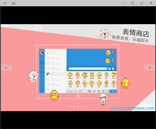 [画廊]QQ for Windows平板版V4.8新年版多图