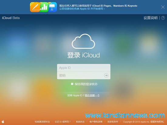 iCloud开放iWork功能 无苹果设备用户也能使用