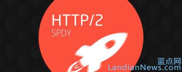 HTTP/2规格制定完成 是继1999年HTTP/1发布后的首个更新