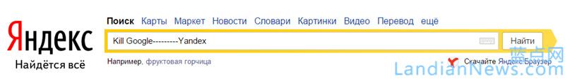 Yandex控告Google在俄罗斯滥用市场地位进行垄断 Google将面临巨额处罚
