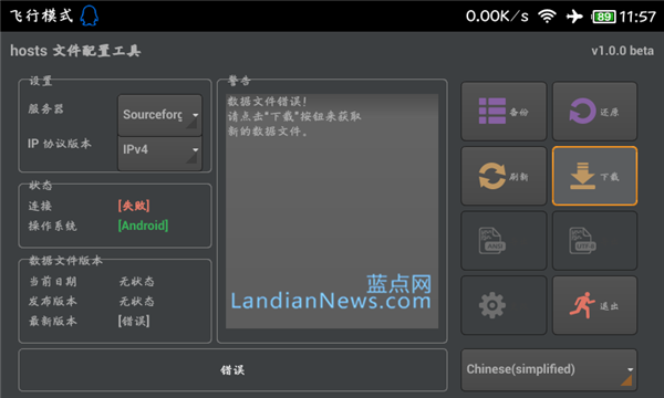 Hoststool for Android:让你手机也可以萌萌哒的上网