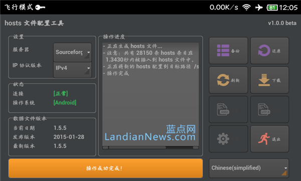 Hoststool for Android:让你手机也可以萌萌哒的上网 [来源:蓝点网 地址:https://www.landiannews.com]