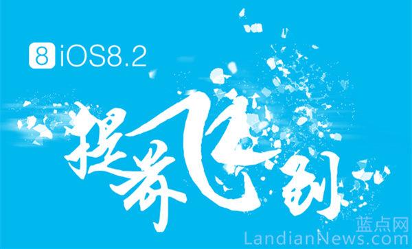太极越狱更新 支持iOS 8.2 beta 1、beta 2越狱