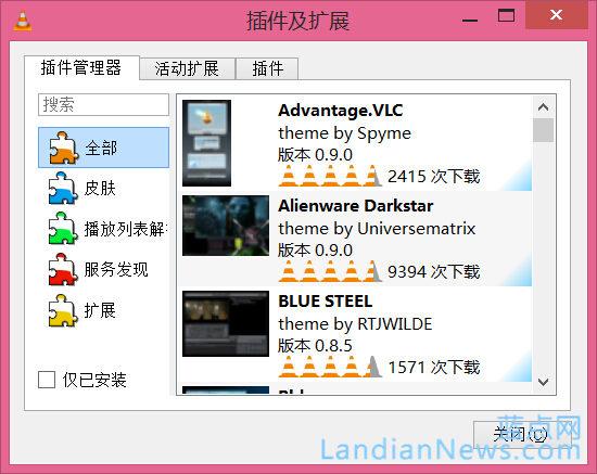 开源播放器VLC for Windows V2.2.0版发布 [来源:蓝点网 地址:https://www.landiannews.com]