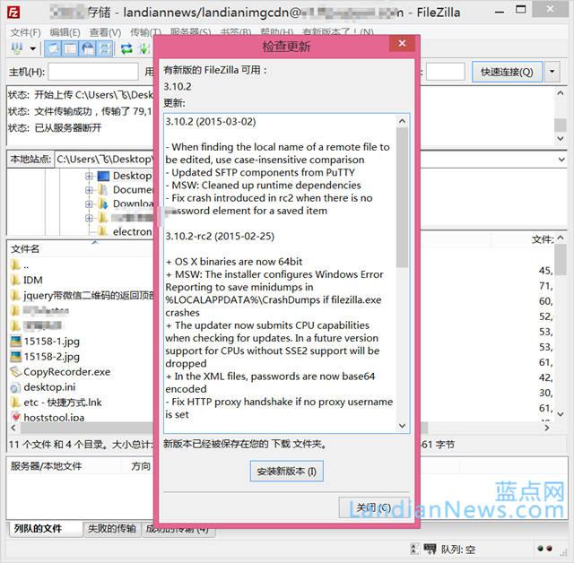 好用的免费FTP工具FileZilla V3.10.2版下载 [来源:蓝点网 地址:http://www.landiannews.com]
