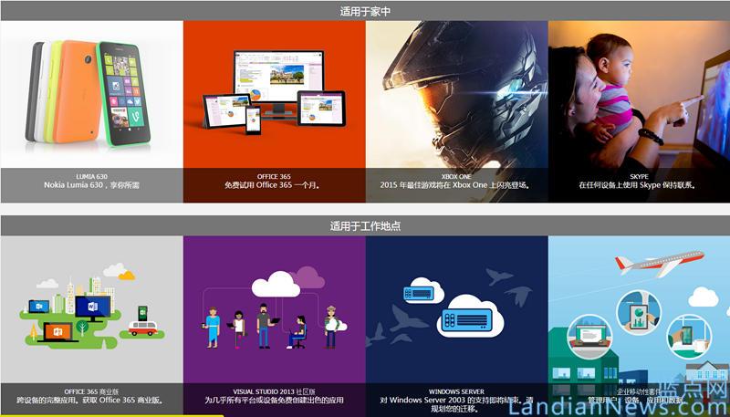 微软官网Microsoft.com首页改版:响应式布局 [来源:蓝点网 地址:http://www.landiannews.com]