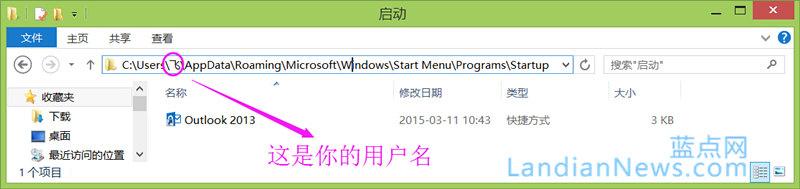 [技巧]Outlook 2013如何开启自启动和如何始终后台运行