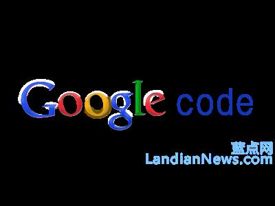 Google Code宣布停止 明年1月25日全面关闭
