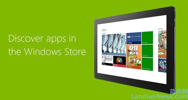 因汇率影响微软通知Windows Store开发者修改应用程序价格区间 [来源:蓝点网 地址:https://www.landiannews.com]