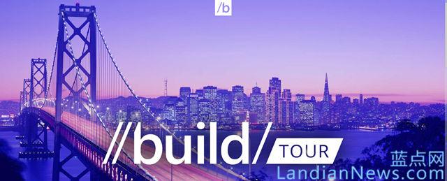 微软Build Tour全球23城市,6月初到中国上海和北京