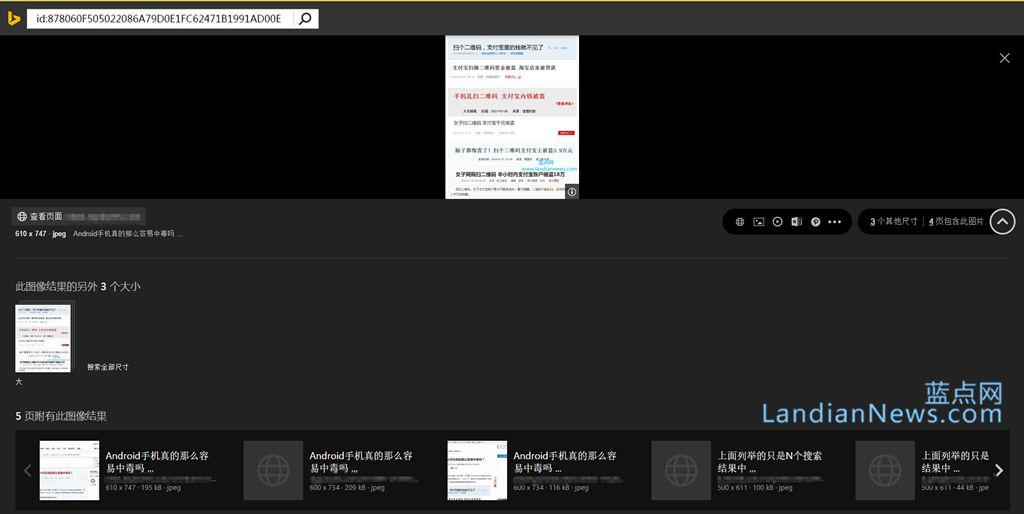 微软发布一款新的Chrome扩展程序:Bing Image Match 可识别图片并搜寻更多关于该图的信息 [来源:蓝点网 地址:https://www.landiannews.com]