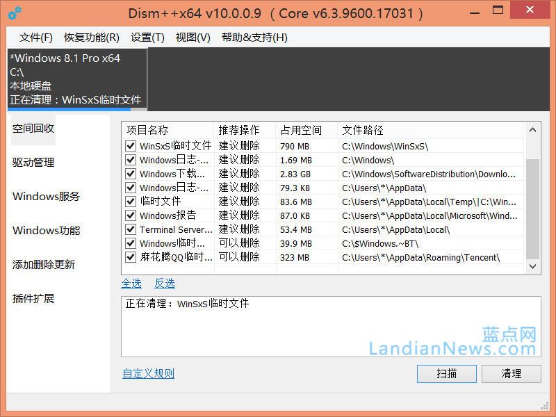 清理神器:Dism++V10.0.1.1版下载(原Dism管理器)