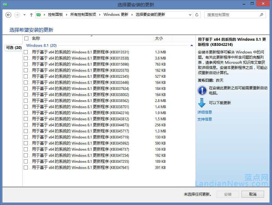 微软今日推出30多枚Windows系统更新 几乎都是可选补丁